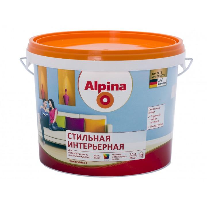 Alpina Стильная краска интерьерная