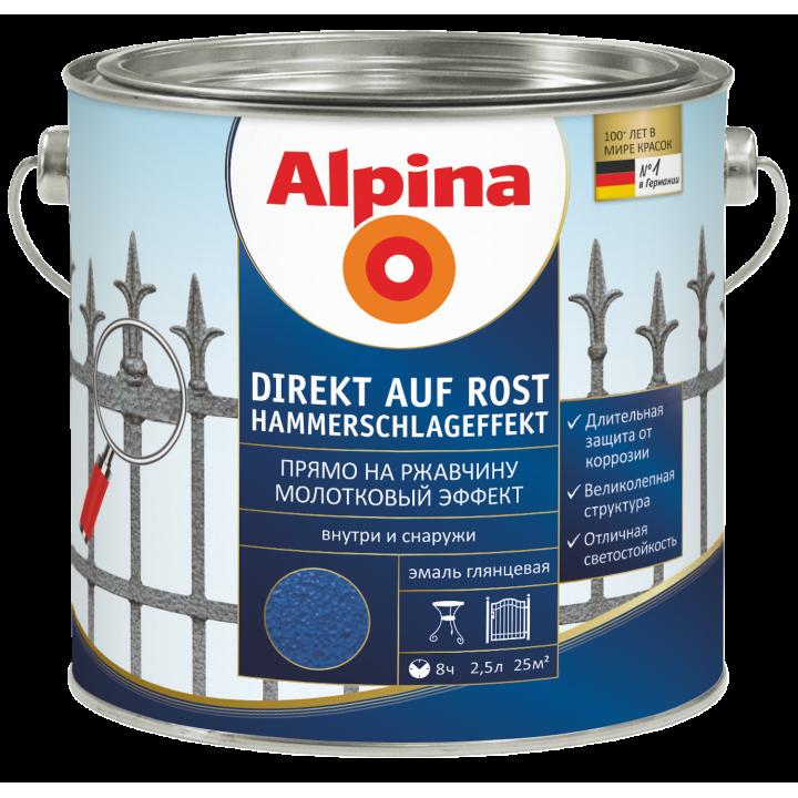 Alpina Direkt Auf Rost Hammerschlageffekt эмаль по металлу с молотковым эффектом