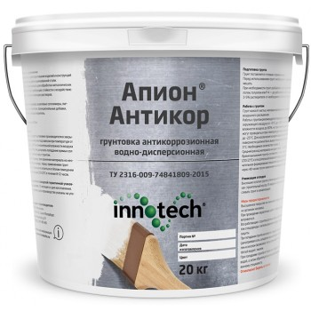 INNOTECH АПИОН АНТИКОР водно-дисперсионная антикоррозионная грунтовка