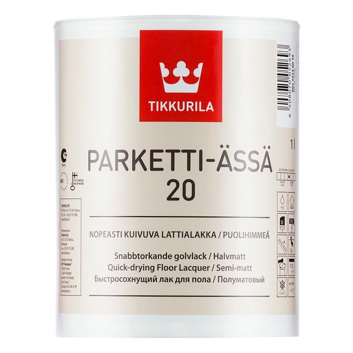 TIKKURILA PARKETTI-ASSA 20 лак для пола полуматовый